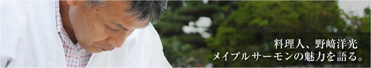 料理人、野﨑洋光さんがメイプルサーモンの魅力を語る。